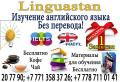 Индивидуальное обучение английскому языку в Павлодаре.