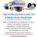Installation and service of systems of video surveillance