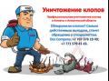 Уничтожение клопов в Алматы. Профессиональная служба уничтожения насекомых.