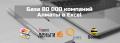 База 80 000 компаний Алматы в Excel