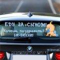 Выклейка автотранспорта - Еду за сыном, арт. 4045163