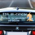 Выклейка автотранспорта-Еду за сыном в Алматы, арт. 4048069
