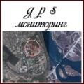 GPS - мониторинг