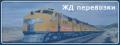 Железнодорожная логистика, Перевозка грузов по железной дороге, Железнодорожный транспорт, Железнодорожные вагонные, контейнерные перевозки