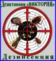 Дезинсекция, уничтожение насекомых, всех видов