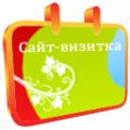 Создание сайта -визитки в Астане