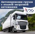 Автомобильные перевозки генеральных грузов