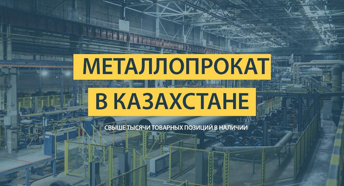 Steel Service KZ, TOO