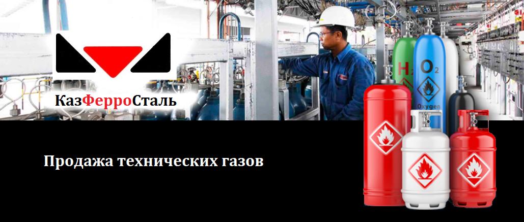 КазФерроСталь, ТОО
